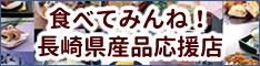長崎県産品応援店