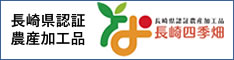 長崎県認証農産加工品「長崎四季畑」