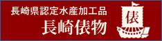 長崎県認定水産加工品「長崎俵物」