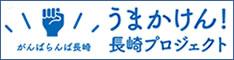 がんばらんば長崎!うまかけんプロジェクト