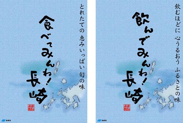 長崎県産品販促ポスター