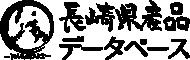長崎県産品データベース