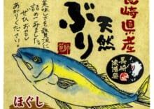 金太洋 ぶりオイル漬(フレーク)