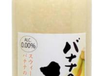食品 バナナのあまざけ 500ml