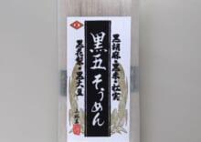 手延べ素麺 黒五4束