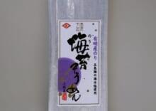 手延べ素麺 有明海海苔4束