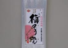 手延べ素麺 紀州梅4束