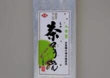 手延べ素麺 八女茶4束