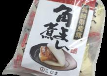 長崎県産豚 角煮まん 5個入り袋