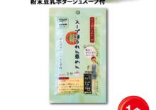 スープほうれん草めん NHV-02