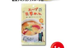 スープ生姜めん NSG-02