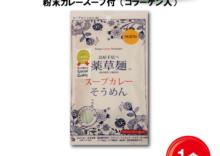 薬草麺のスープカレーそうめんNYK-02