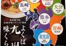 よくばり九州7県味くらべラーメンセット