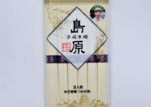 手延素麺 島原「技」300g