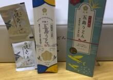 五島うどんプチギフト(スープ付き)