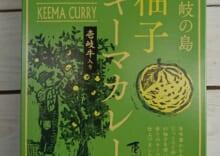 壱岐牛入り柚子キーマカレー