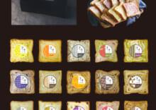 クロワッサン食パン10枚セット