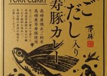 あごだし入り芳寿豚カレー