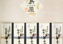 手延素麺 島原 色彩「匠三昧」
