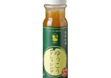 長崎柑橘ゆうこうドレッシング200ml