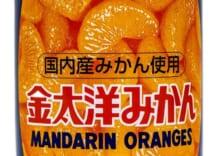 金太洋 みかん(国内産) EO4号缶