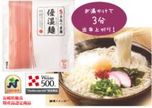 手延べ素麺 優温麺
