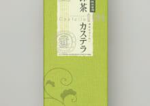 長崎カステラ 抹茶 0.5号10切入