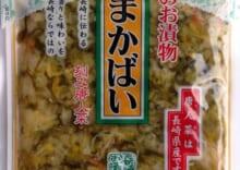 長崎のお漬物 うまかばい