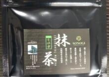 そのぎ抹茶(黒)