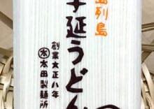 太田製麺所 五島手延うどん