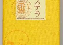 長崎カステラ 蜂蜜 0.6号10切入