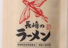 あごだしで食べたか 長崎のラーメン