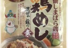 雲仙しまばら鶏 鶏めし 混ぜご飯の素