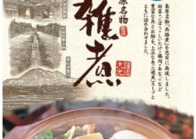 長崎県島原名物 具雑煮
