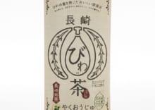 長崎びわ茶 12P