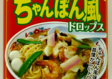長崎限定ちゃんぽん風ドロップス