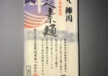 島原手延べ素麺250g