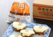 白バーガー5個(袋)