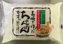 長崎で作ったちゃんぽんです。Bタイプ