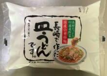長崎で作った皿うどんです。Bタイプ
