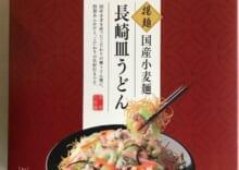 長崎皿うどん「具材付き」2食入り