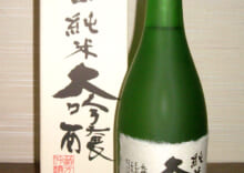 日本酒  まが玉純米大吟醸