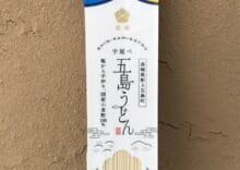 五島うどん(国産小麦)
