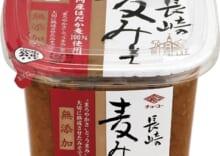 無添加長崎麦みそ(500g)