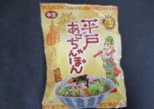 平戸あごちゃんぽん2食