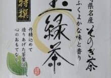 そのぎ茶【特撰】100g