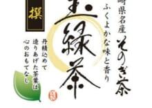 そのぎ茶【撰】100g