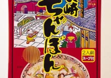 T-5長崎ちゃんぽん2食