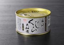 長崎くじら大和煮(ヒゲ鯨類)