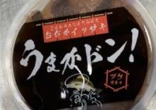 うまかドン(イサキのヅケ)